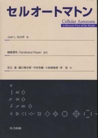 セルオートマトン Cellular automata : a discrete view of the world