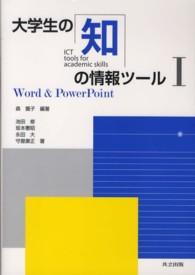 Word & Powerpoint 大学生の知の情報ツール