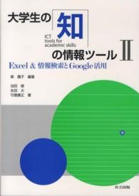 Excel & 情報検索とGoogle活用 大学生の知の情報ツール