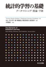統計的学習の基礎 データマイニング・推論・予測  The elements of statistical learning : data mining, inference, and prediction