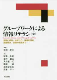 グループワークによる情報リテラシ 情報の収集・分析から, 論理的思考, 課題解決, 情報の表現まで