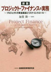 新版 プロジェクト・ファイナンスの実務 プロジェクトの資金調達とリスク・コントロール