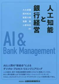 人工知能と銀行経営 = AI & Bank Management