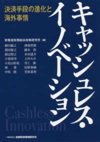キャッシュレス・イノベーション = Cashless Innovation 決済手段の進化と海外事情