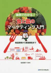 事例でわかる!食と農のマーケティング入門 商品開発から販路開拓まで