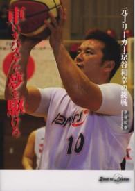 車いすバスケで夢を駆けろ 元Jリーガー京谷和幸の挑戦 ノンフイクション知られざる世界