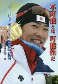 不可能とは、可能性だ パラリンピック金メダリスト新田佳浩の挑戦 ノンフィクション知られざる世界