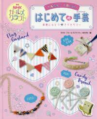 かんたん!かわいい!はじめての手芸(ハンドメイド) [1] NHKガールズクラフト  世界にひとつアクセサリー
