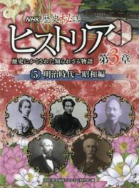 NHK歴史秘話ヒストリア 5 歴史にかくされた知られざる物語  第3章