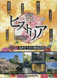 NHK新歴史秘話ヒストリア  歴史にかくされた知られざる物語 1 乱世を生きた戦国武将