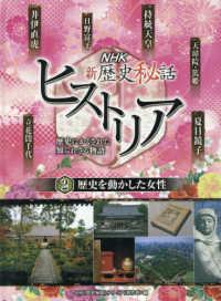 NHK新歴史秘話ヒストリア  歴史にかくされた知られざる物語 2 歴史を動かした女性