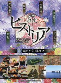 NHK新歴史秘話ヒストリア 歴史にかくされた知られざる物語 3 かがやく日本文化