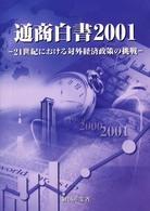 21世紀における対外経済政策の挑戦 各論 通商白書 / 通商産業省編