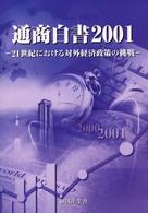 21世紀における対外経済政策の挑戦 総論 通商白書 / 通商産業省編