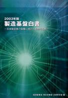 日本製造業の復権に向けた戦略的取組 製造基盤白書 / 経済産業省, 厚生労働省, 文部科学省編