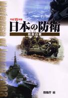 日本の防衛 平成15年版 防衛白書