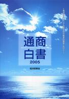 我が国と東アジアの新次元の経済的繁栄に向けて 通商白書 / 通商産業省編