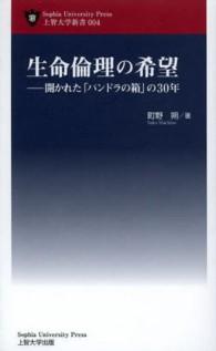 生命倫理の希望 開かれた「パンドラの箱」の30年 Sophia University Press上智大学新書