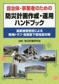 自治体・事業者のための防災計画作成・運用ハンドブック