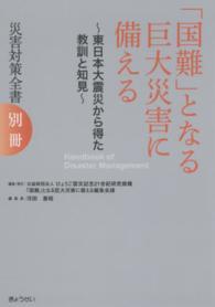 「国難」となる巨大災害に備える 東日本大震災から得た教訓と知見