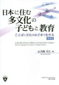 日本に住む多文化の子どもと教育 ことばと文化のはざまで生きる. 増補版