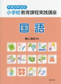 国語 小学校教育課程実践講座