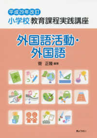 外国語活動・外国語 小学校教育課程実践講座