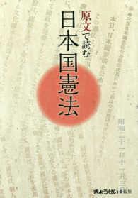 原文で読む日本国憲法
