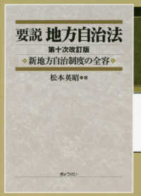 要説地方自治法  第10次改訂版 新地方自治制度の全容