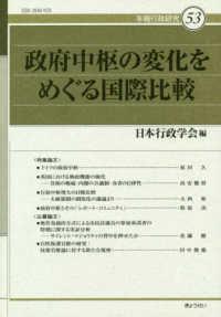 政府中枢の変化をめぐる国際比較 年報行政研究