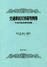 交通事故民事裁判例集  第51巻 索引・解説号 (平成30年1月~12月)