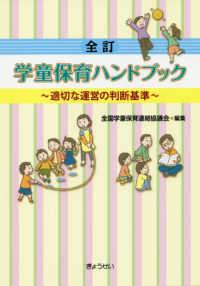 学童保育ハンドブック 適切な運営の判断基準