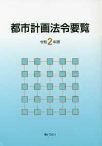 都市計画法令要覧 令和2年版