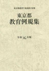 東京都教育例規集 令和元年版