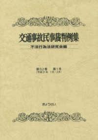 交通事故民事裁判例集  第52巻  第1号 (平成31年1月・2月)