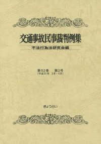 交通事故民事裁判例集 52巻2号 平成31年3月・4月