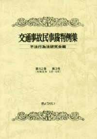 交通事故民事裁判例集 52巻3号 令和元年5月・6月