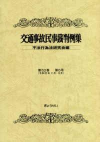 交通事故民事裁判例集  第52巻  第6号 (令和元年11月・12月)