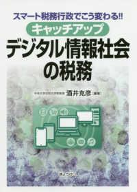 キャッチアップデジタル情報社会の税務 スマート税務行政でこう変わる!!