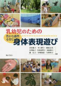 乳幼児のための豊かな感性を育む身体表現遊び