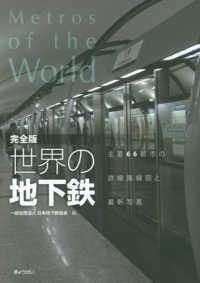 完全版 世界の地下鉄 主要66都市の詳細路線図と最新写真
