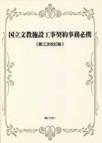 国立文教施設工事契約事務必携<第三次改訂版>