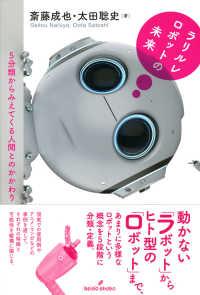 ラリルレロボットの未来 5分類からみえてくる人間とのかかわり