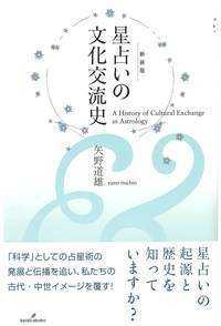 星占いの文化交流史 : 新装版 A history of cultural exchange in astrology