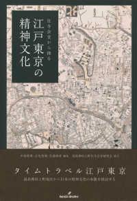 江戸東京の精神文化 社寺会堂から探る