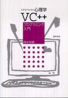 大学生のための心理学VC++プログラミング入門