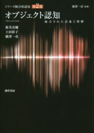 オブジェクト認知 統合された表象と理解  Object perception シリーズ統合的認知 ; 第2巻
