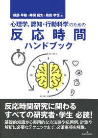 心理学,認知・行動科学のための反応時間ハンドブック