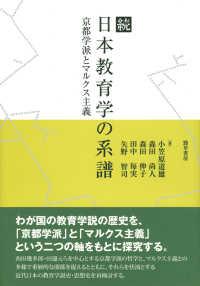 日本教育学の系譜  続 京都学派とマルクス主義