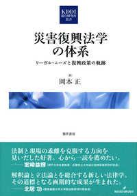 災害復興法学の体系 リーガル・ニーズと復興政策の軌跡
